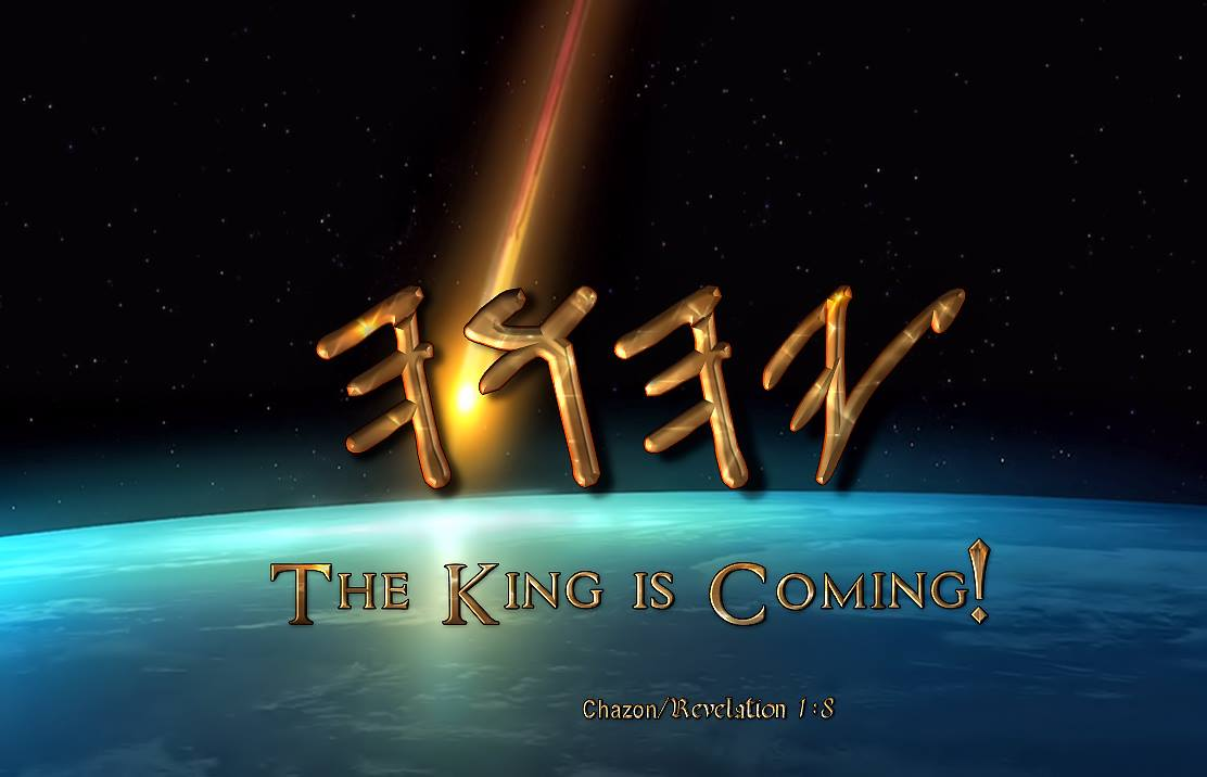 YHWH The King is Coming